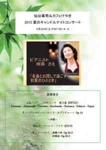 田原さえコンサートメニュー2015.6