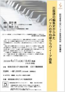 18_ピリオド特別講座_s