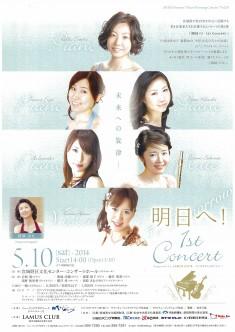 明日へ!1st Concert a