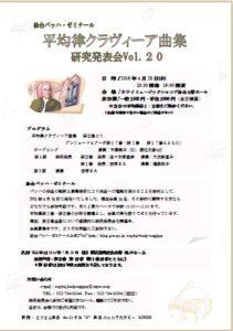 仙台バッハゼミナール J.S.バッハ《平均律クラヴィーア曲集》研究発表会Vol.20
