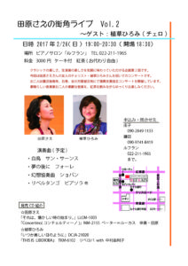 田原・植草ルフランコンサート170226