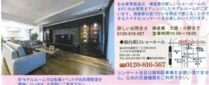 仙台箪笥のお店欅仙台駅東口