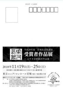 2018.11芸術銀河ウラ