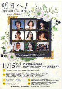 明日へ!special concert