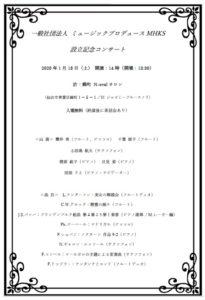 MHKS一般社団法人設立 記念コンサート 2019.1