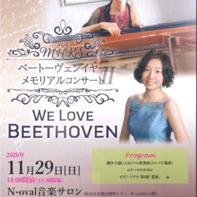 2020.11.29ベートーヴェンメモリアルイヤーコンサートⅡのサムネイル